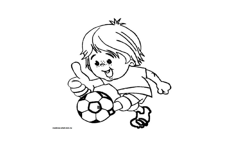 Раскраски про футбол - Раскрась этот мир!