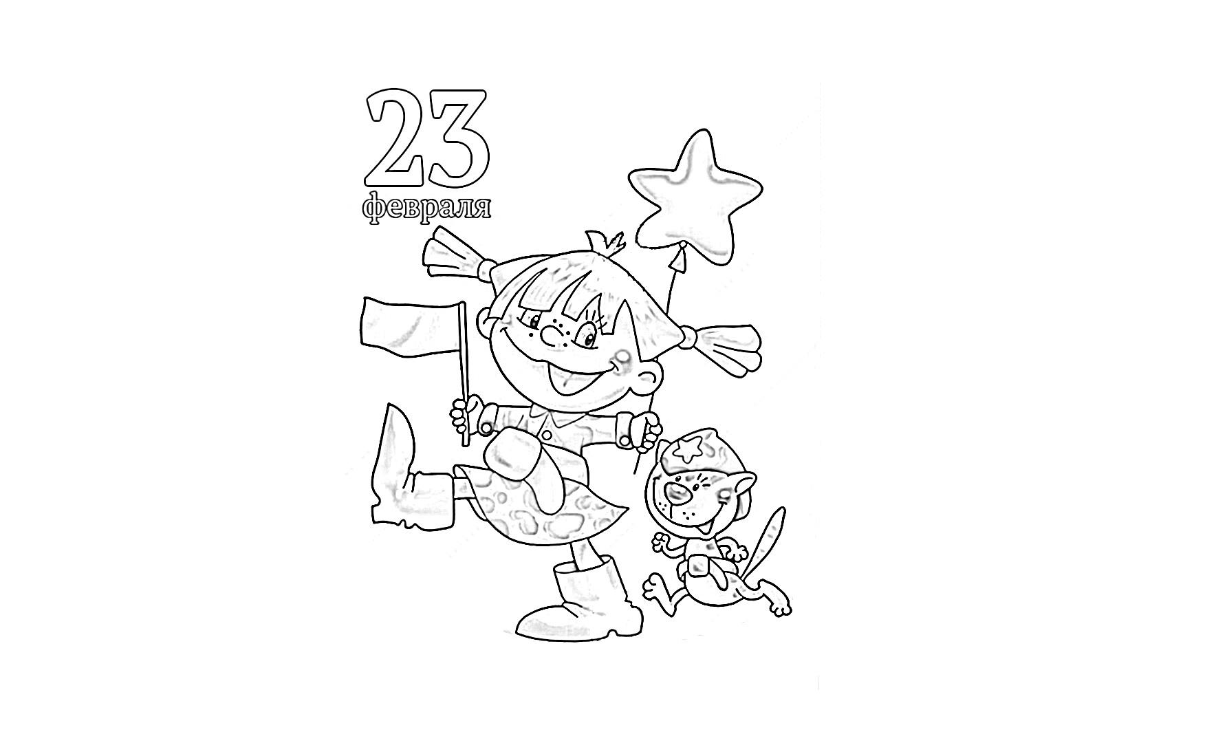 Детские раскраски 23 февраля - Раскрась этот мир!