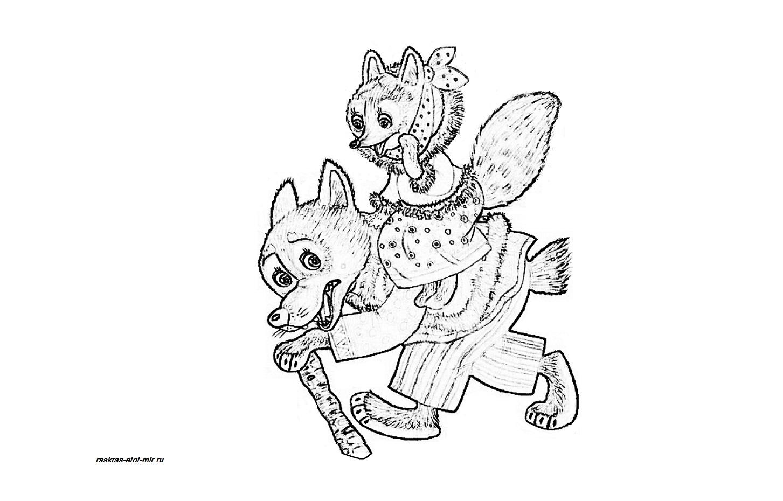 раскраски волка и лисы раскрась этот мир