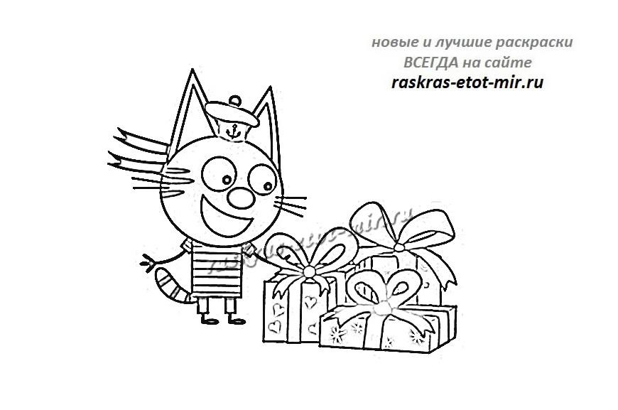раскраски из мультика три кота раскрась этот мир