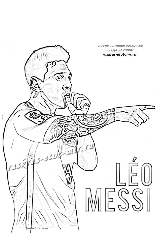 Раскраска футболисты распечатать месси