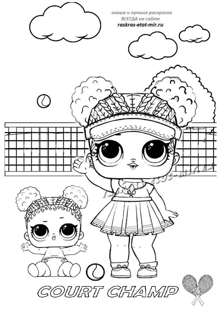 ЛОЛ на теннисном корте
