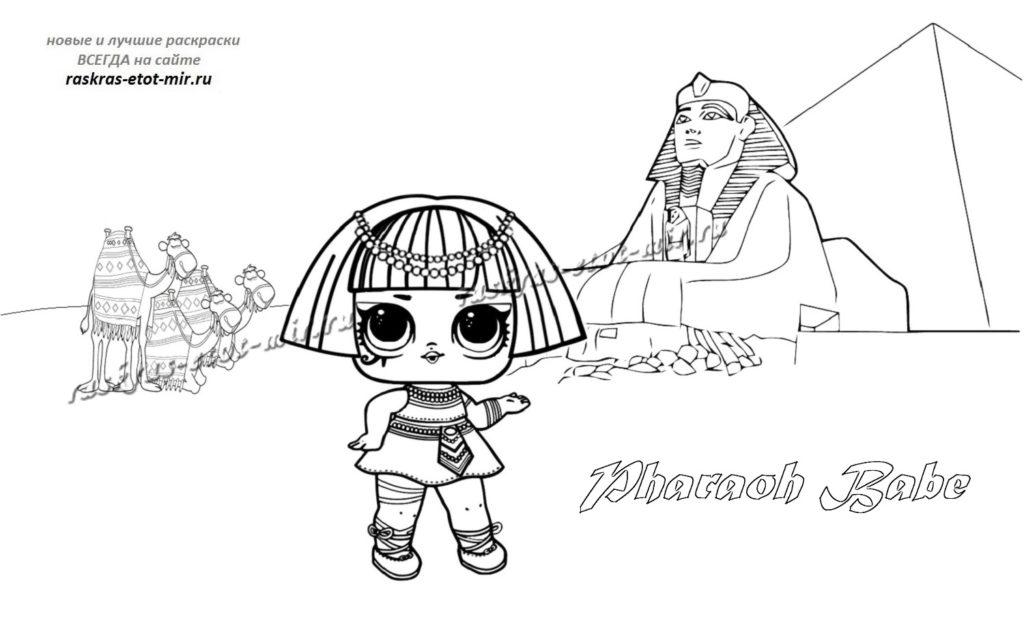 ЛОЛ в Египте