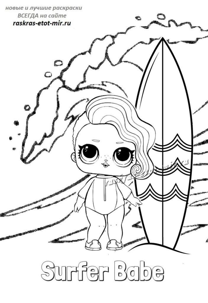 ЛОЛ с доской для серфинга