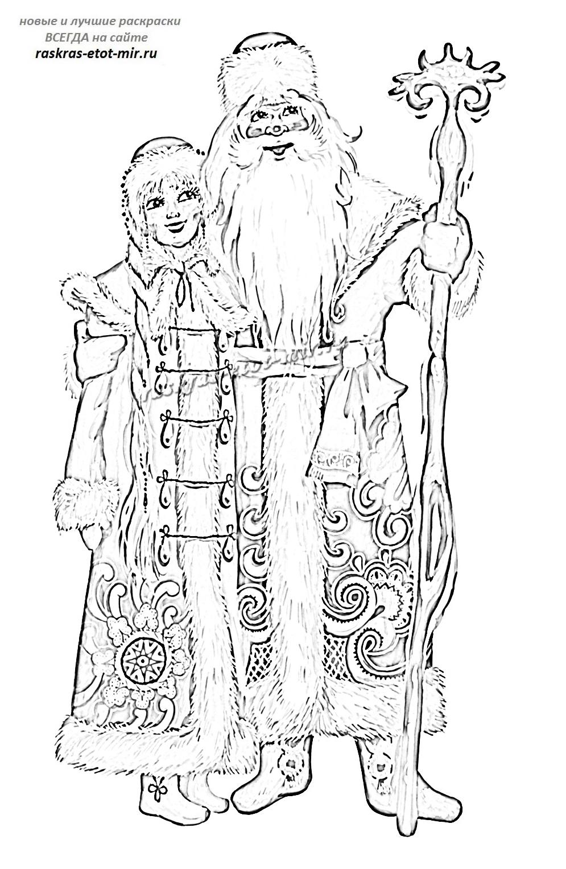 Раскраски Дед Мороз и Снегурочка - Раскрась этот мир!