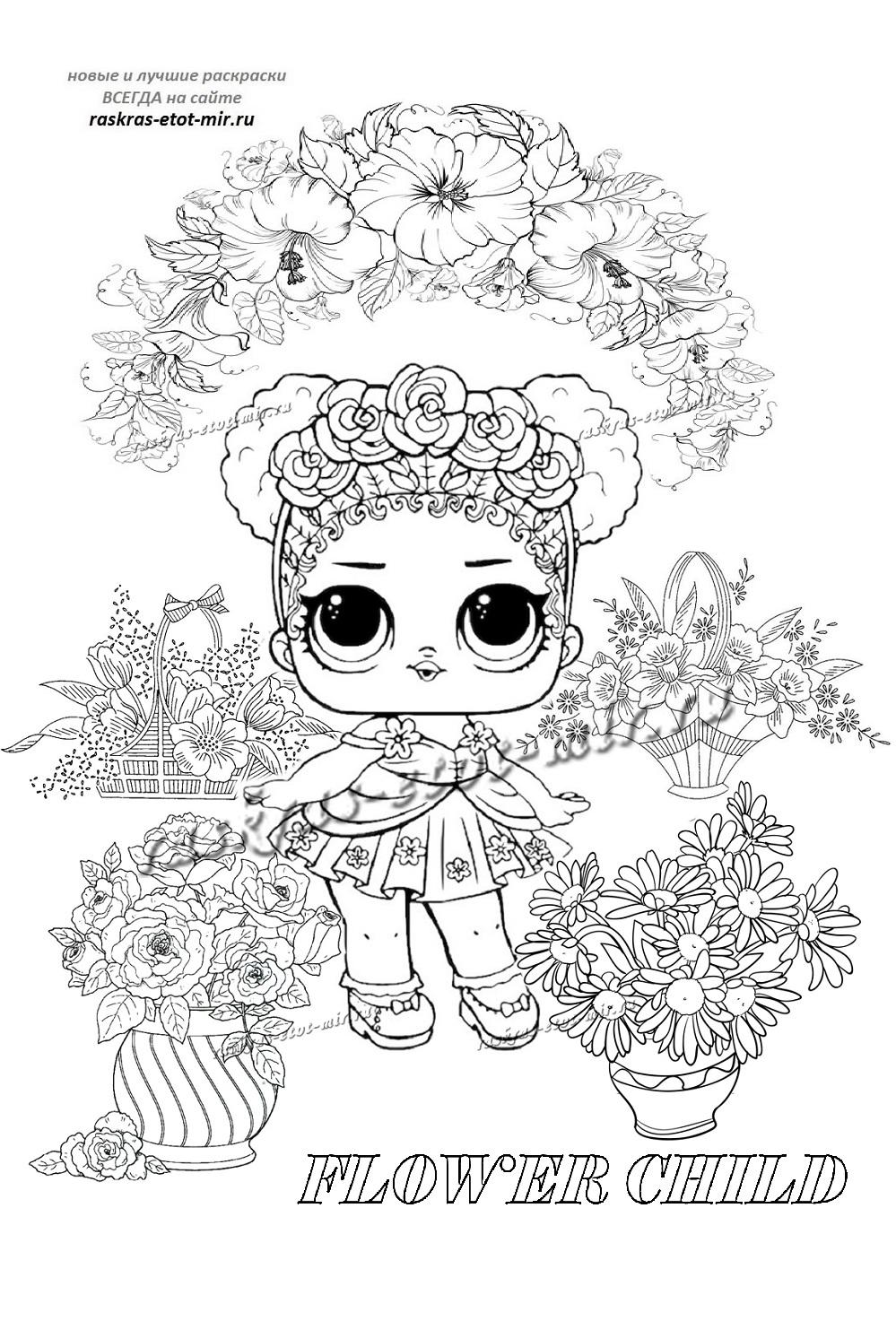 раскраска Lol Flower Child раскрась этот мир