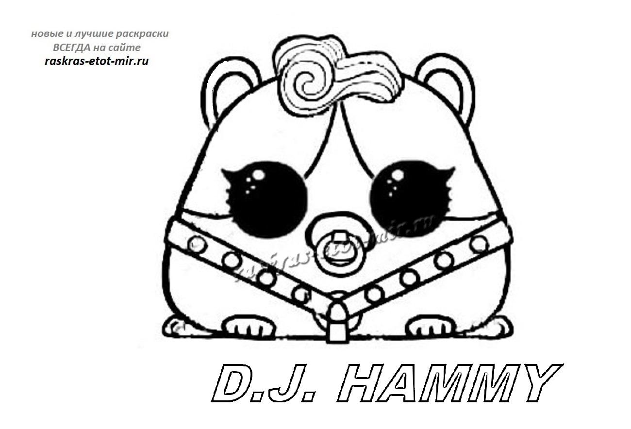 Раскраска питомца ЛОЛ D.J. Hammy - Раскрась этот мир!