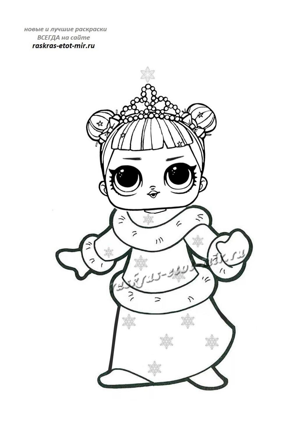 Лол Снегурочка - Раскрась этот мир!