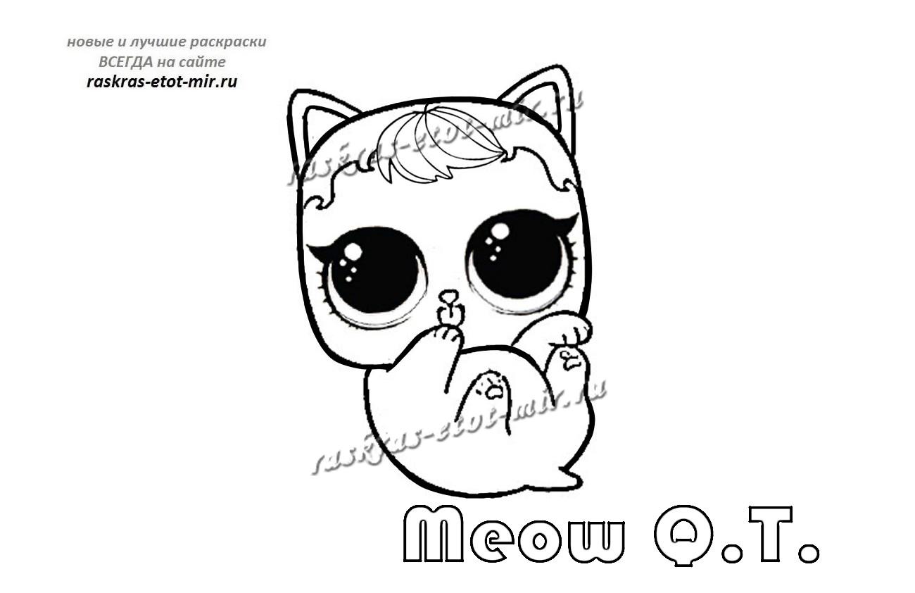 Раскраска питомец ЛОЛ Meow Q.T.