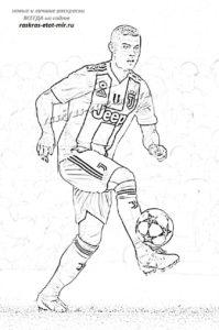 Раскраска Роналдо в полный рост