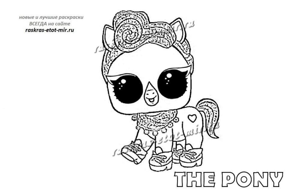 Пони Лол
