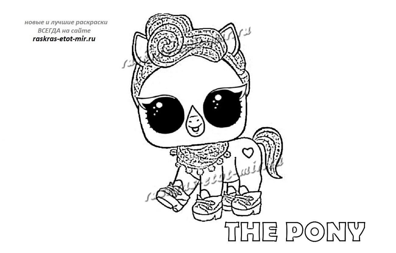 Раскраска Пони ЛОЛ - Раскрась этот мир!