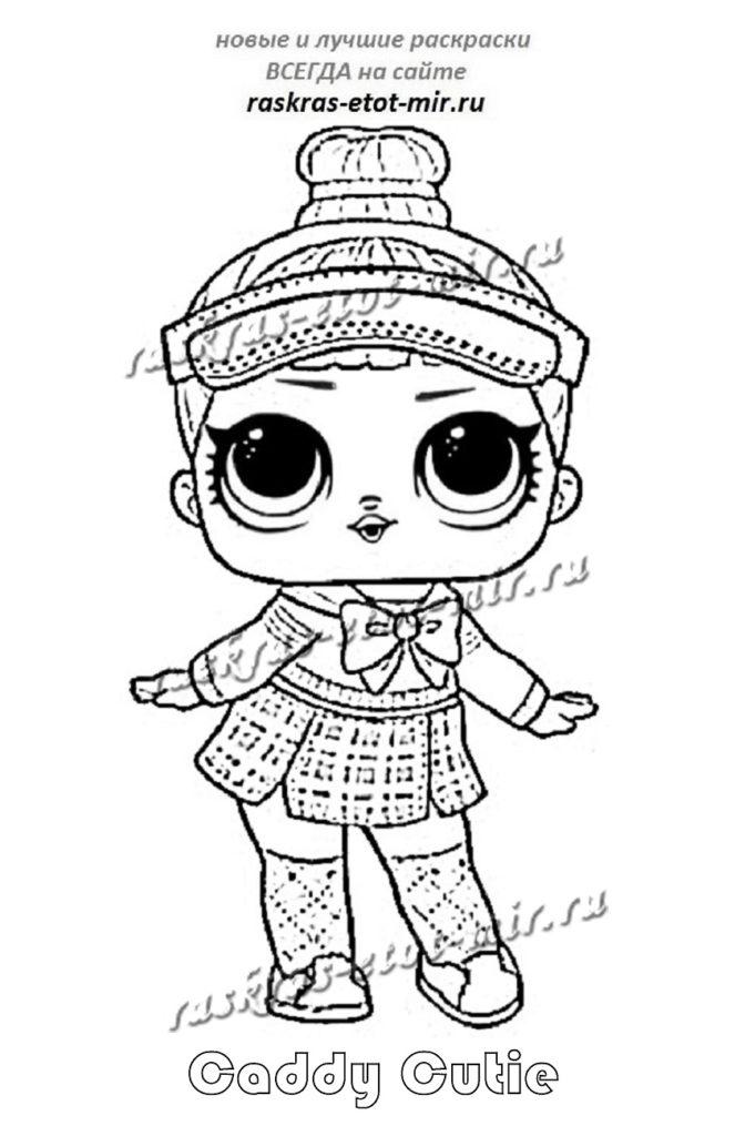 ЛОЛ 4 серии Caddy Cutie