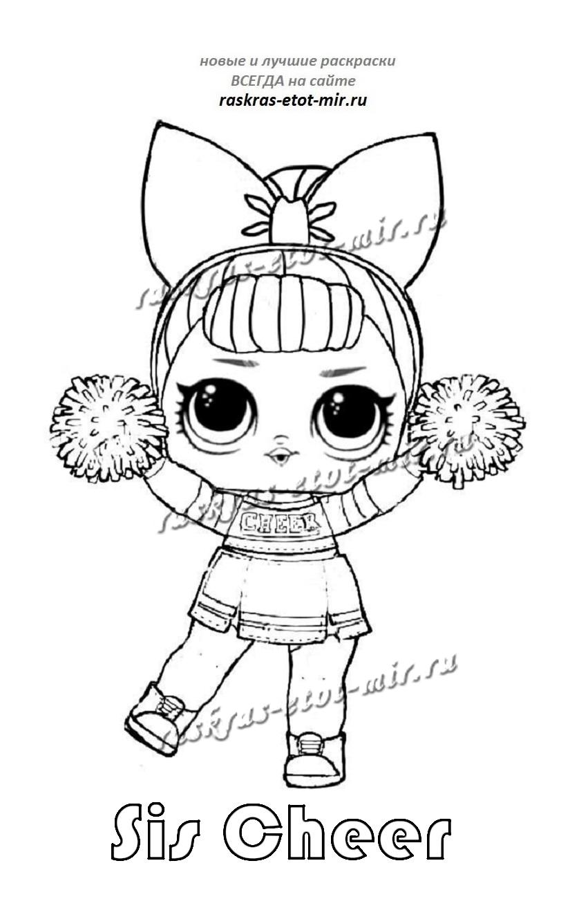 Раскраска ЛОЛ 4 серии Sis Cheer