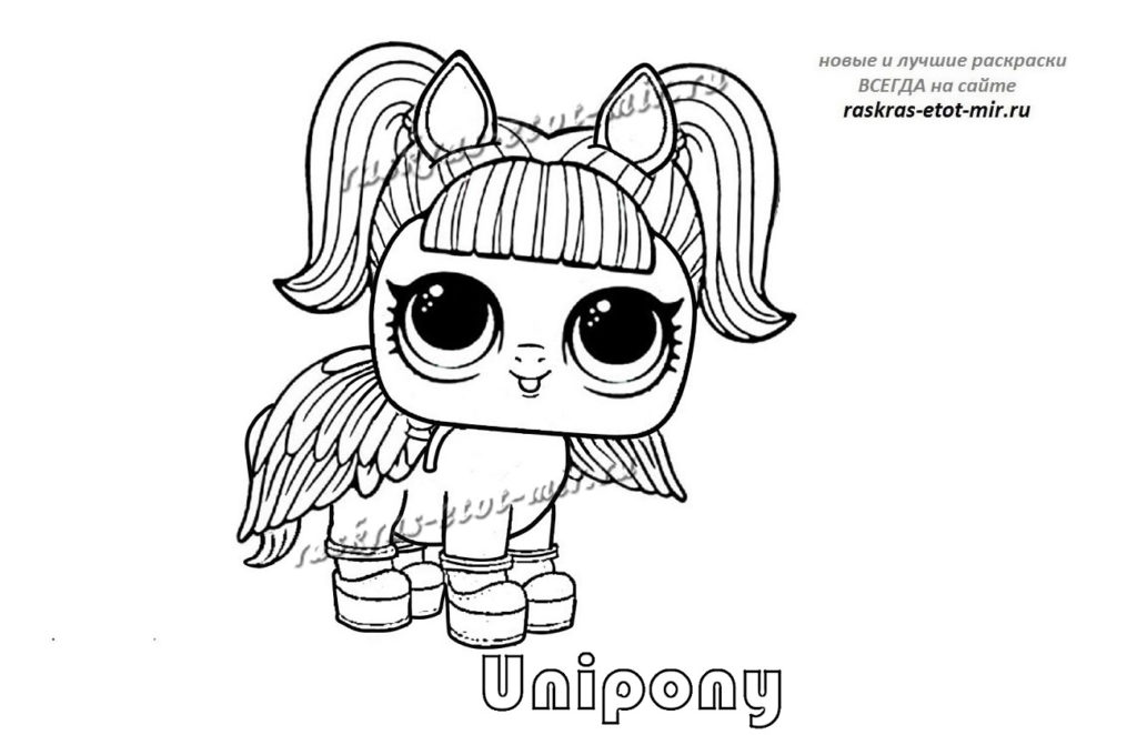 Раскраска питомец ЛОЛ Unipony
