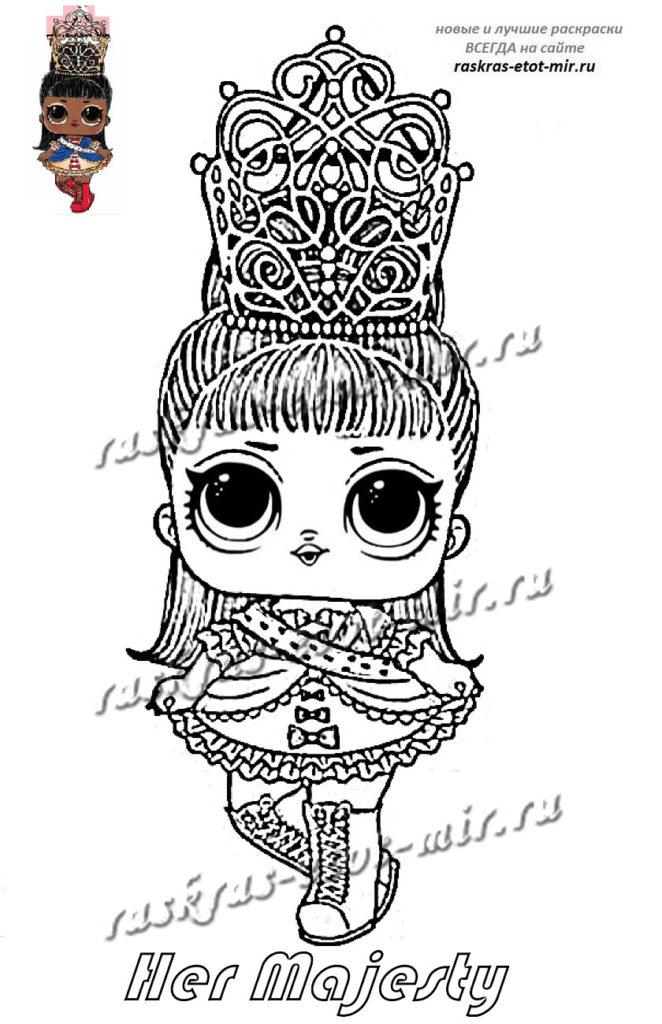 ЛОЛ 5 серии Her Majesty