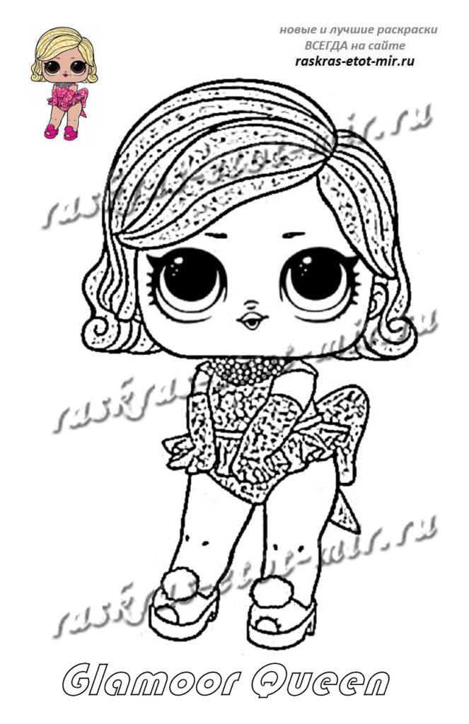 Раскраска ЛОЛ Glamoor Queen 5 серии