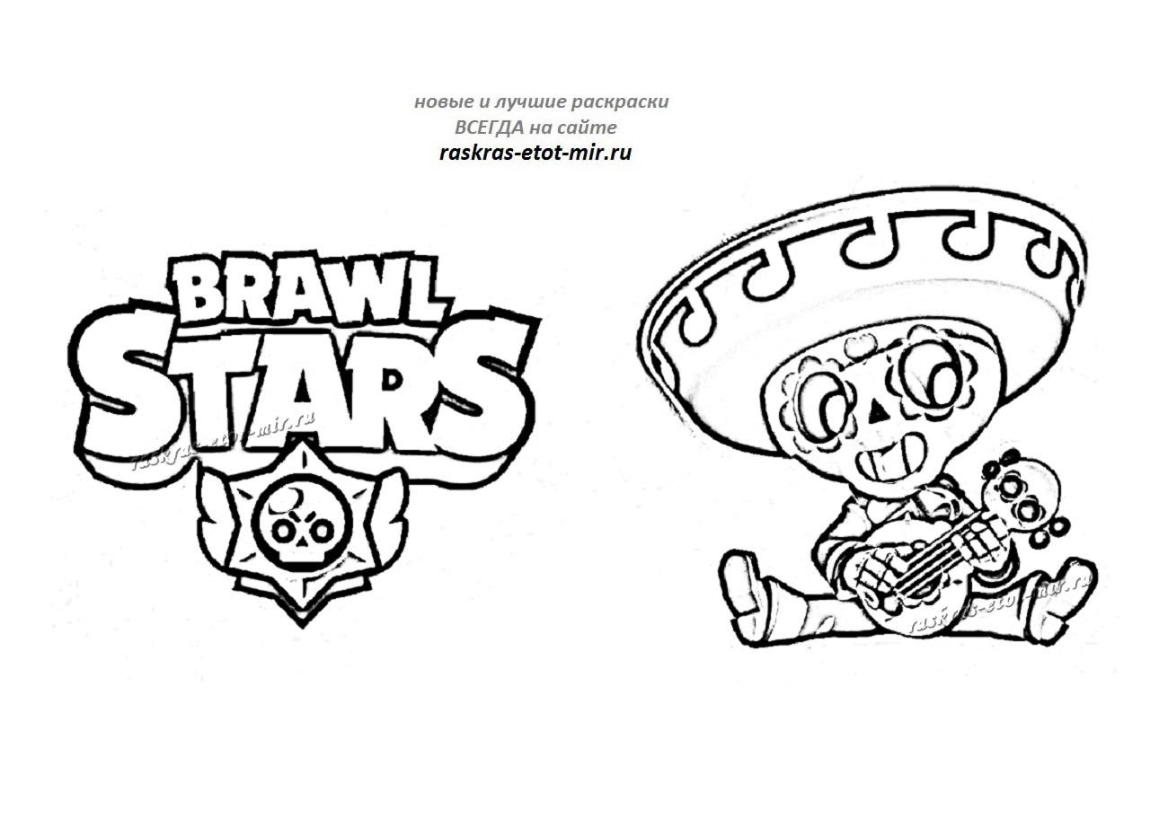 скачать раскраски из игры браво старс Brawl Stars