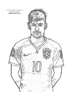 Раскраска футболиста