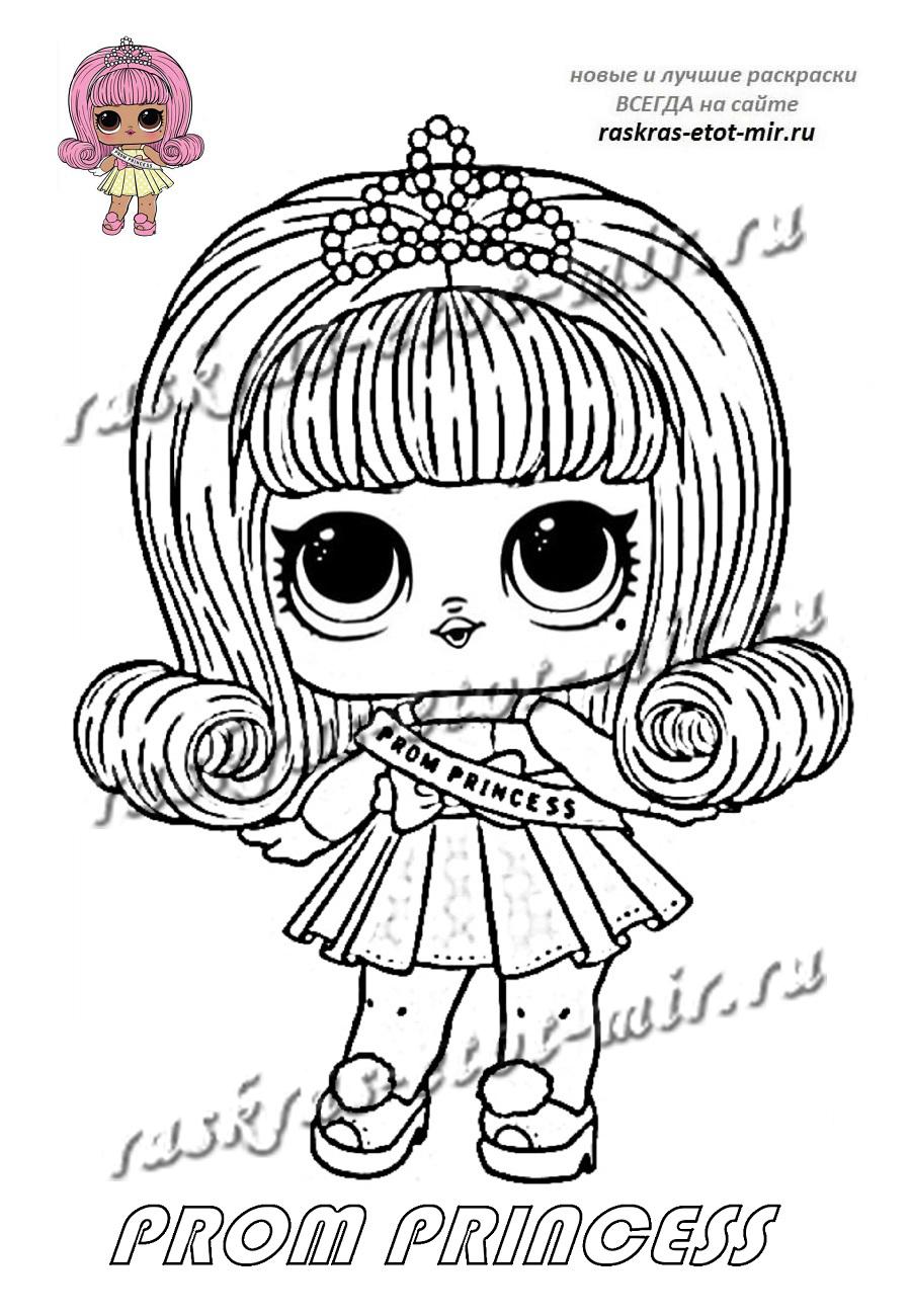 Скачать бесплатно раскраску ЛОЛ с волосами Prom Princess