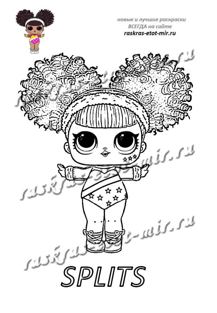Раскраска ЛОЛ с волосами 2 серии Splits