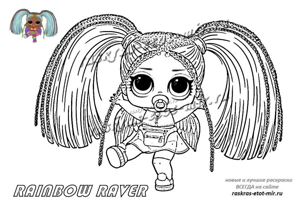 Раскраска ЛОЛ с волосами 2 волна Rainbow Raver