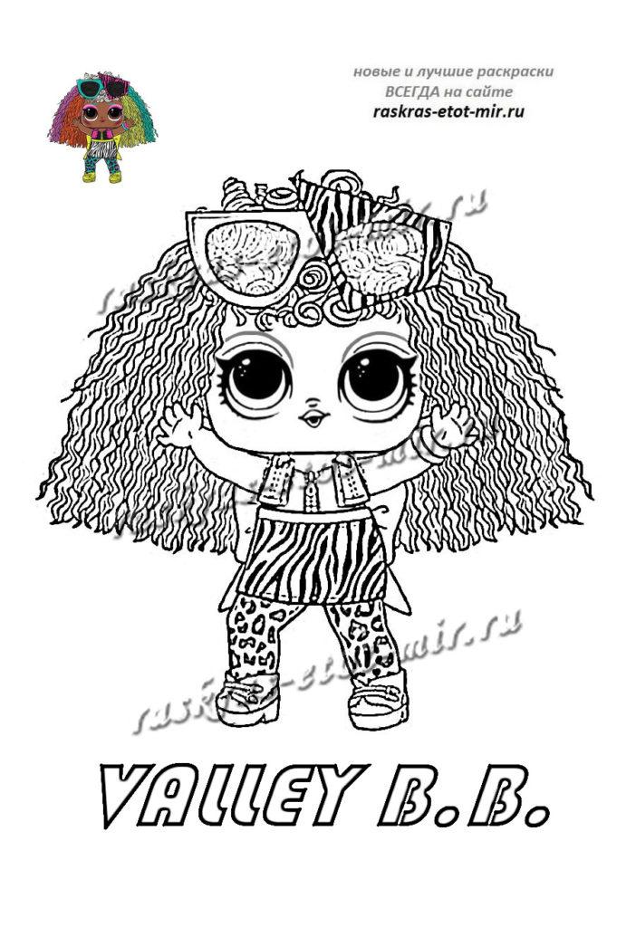 Раскраска ЛОЛ с волосами 2 волна Valley B.B.