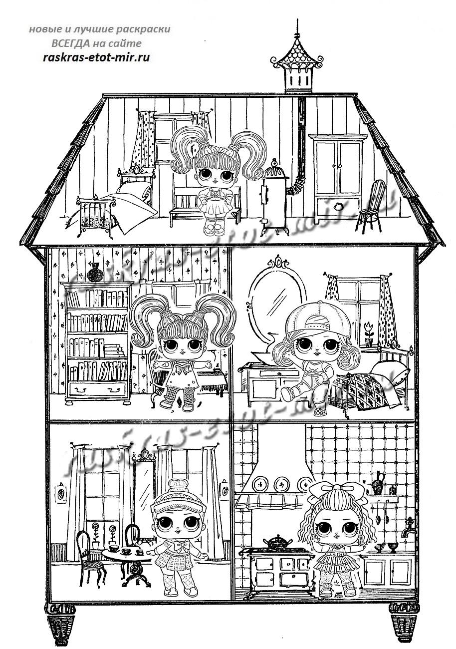 Раскраски Кукольный домик ЛОЛ - Раскрась этот мир!
