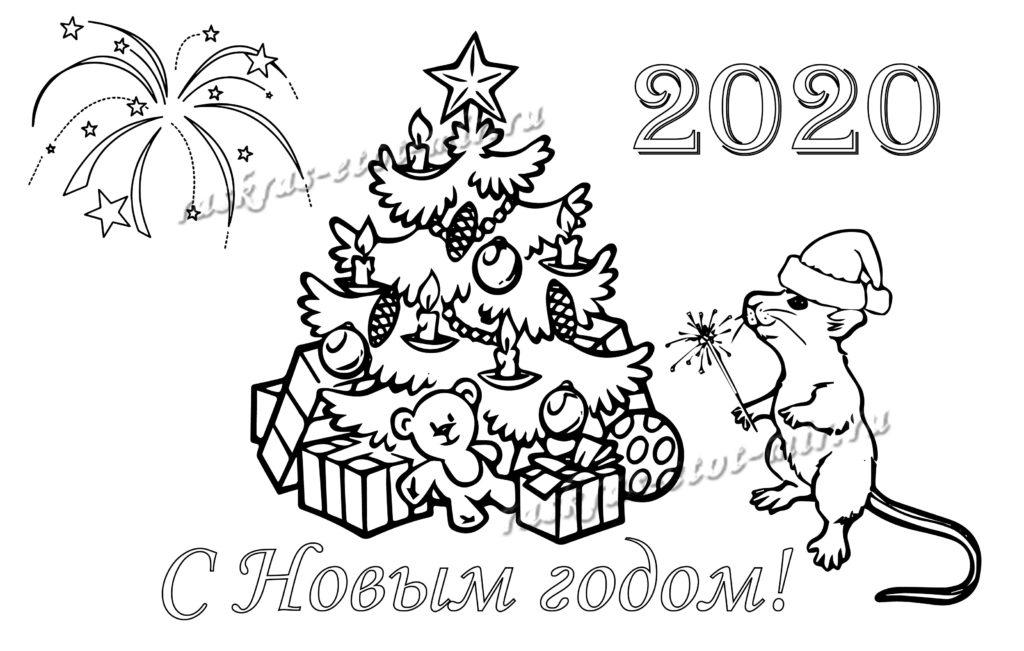 Новогодняя раскраска 2020