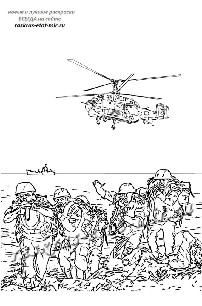 Раскраска разных родов войск - атака морпехов