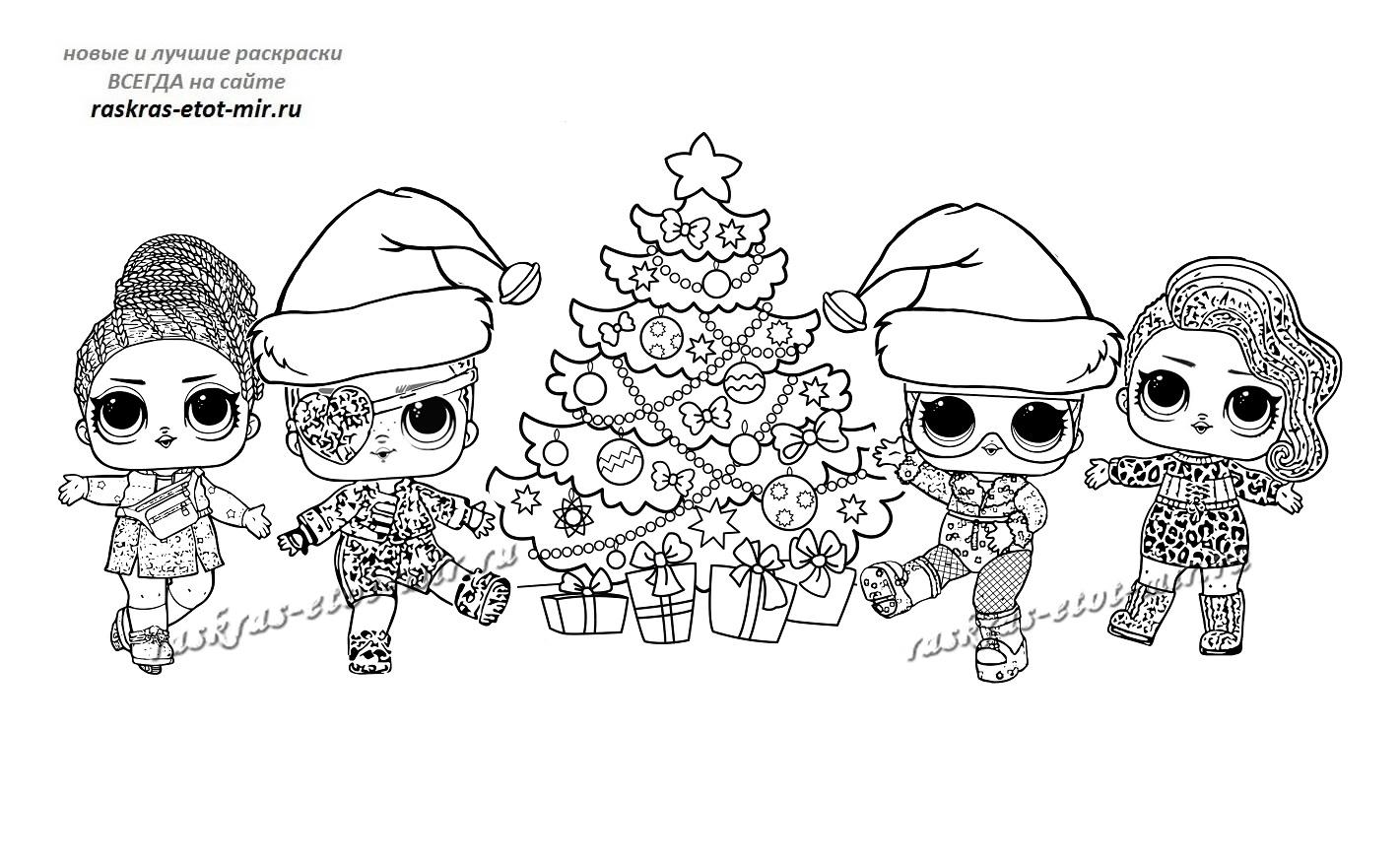 Раскраска зимние ЛОЛ поздравляют с Новым Годом!