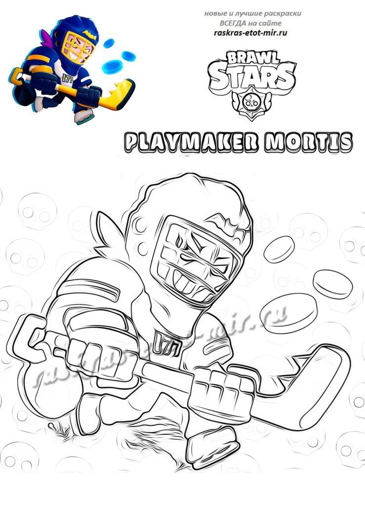 Раскраска Playmaker Mortis Браво Старс Новые Скины