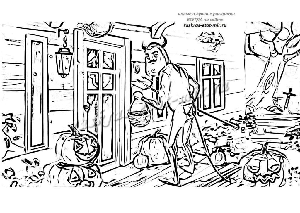 Раскраска Привет сосед Хеллоуин