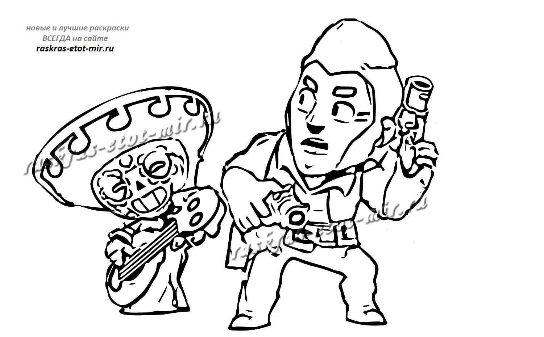 Пако и Кольт
