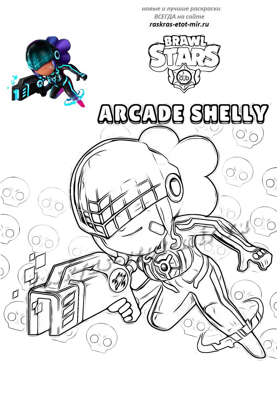 Скачайте бесплатно раскраску Arcade Shelly из Браво Старс