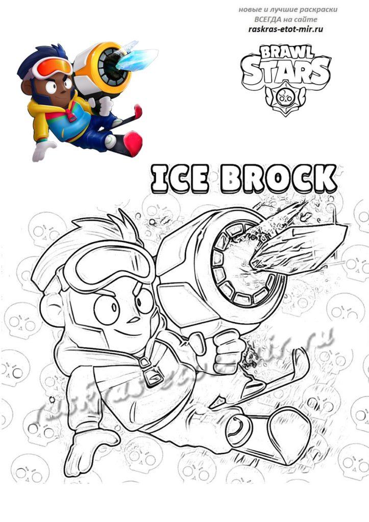 Раскраска Ice Brock из Браво Старс Новые скины