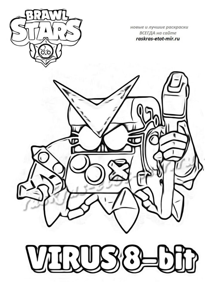 Раскраска Вирус 8 бит из Браво Старс