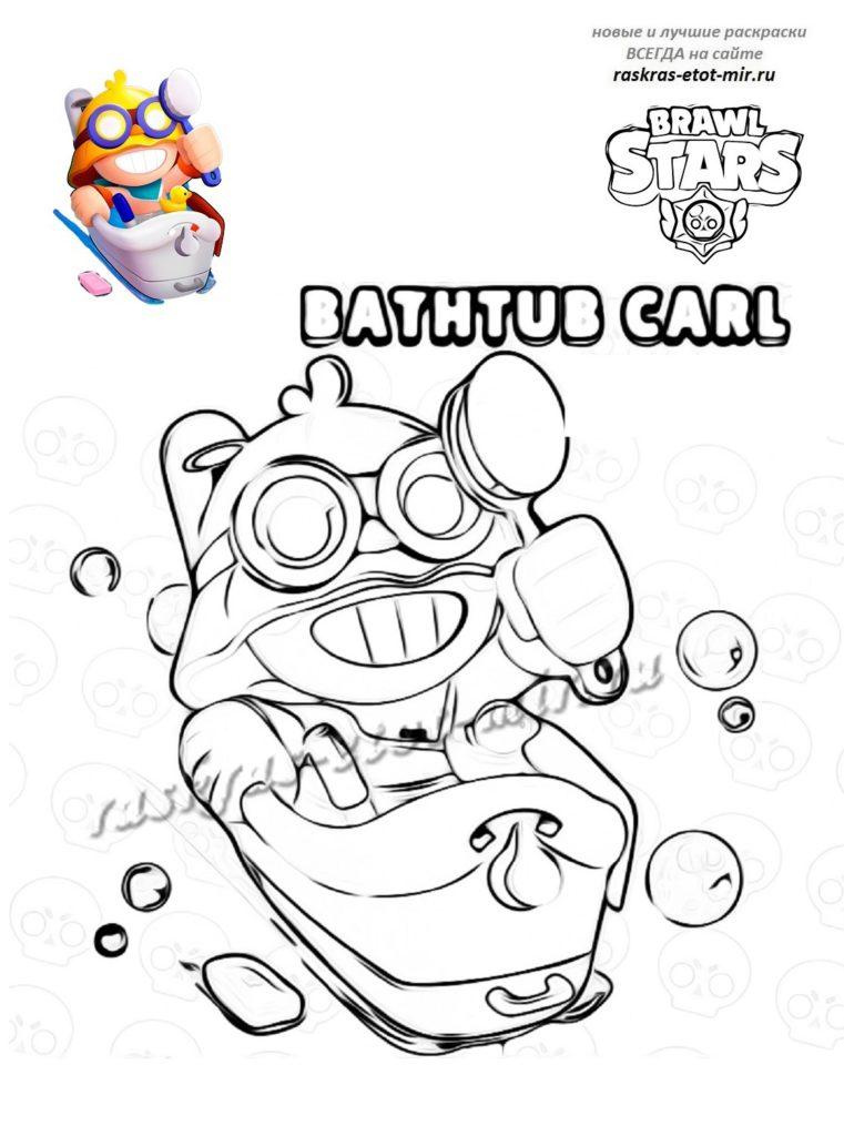 Раскраска Bathub Carl из Браво Старс