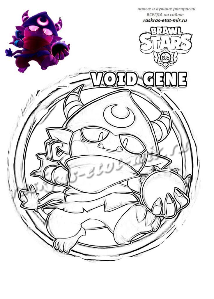 Раскраска Void Gene из Браво Старс
