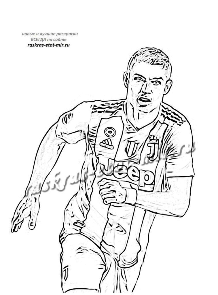 Раскраска Криштиану Роналду в Ювентусе